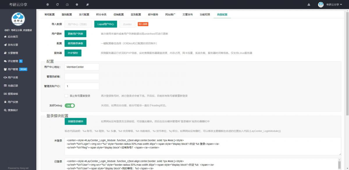 LayCenter 用户中心  第12张 zblog用户中心 zblog zblog插件