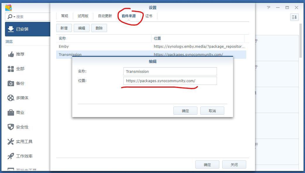 群晖nas使用教程13:Transmission简单安装指南(含中文界面) 群晖教程 第2张