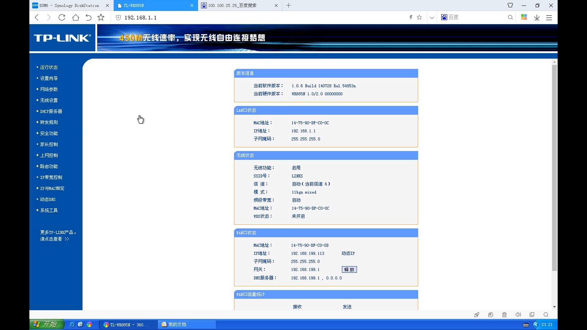 群晖nas使用教程16:DDNS端口转发实现外网访问群晖