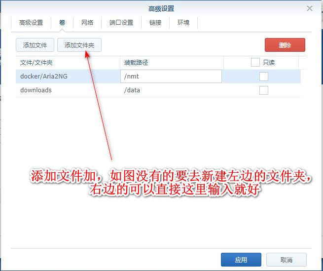 群晖nas使用教程20:Docker安装Aria2 群晖教程 第5张