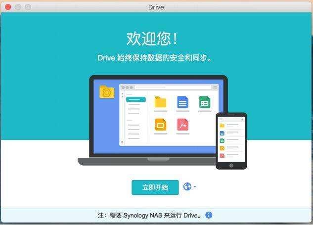群晖nas使用教程22:Drive强大协同办公套件