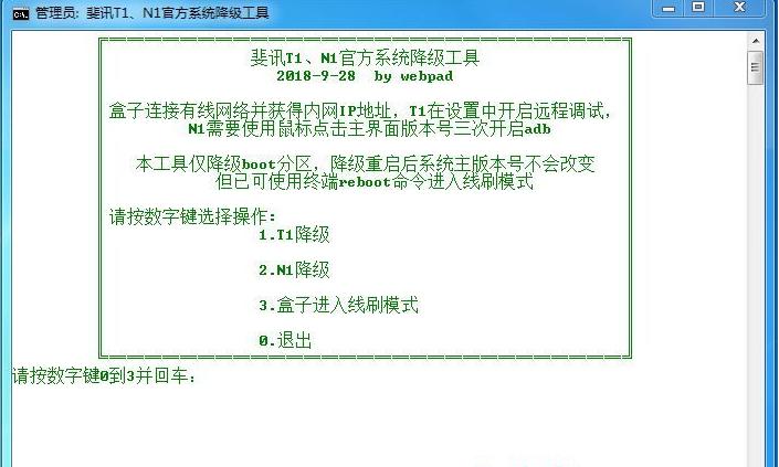 斐讯N1(P1/T1)刷机详细教程 网络技术 第3张