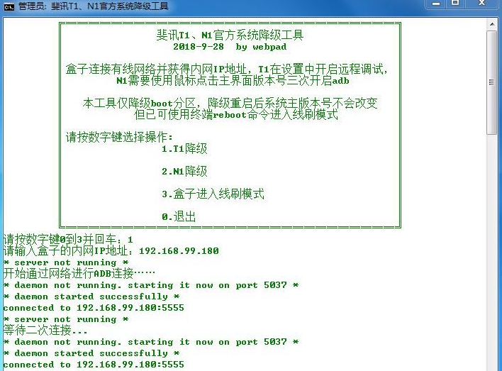 斐讯N1(P1/T1)刷机详细教程 网络技术 第4张
