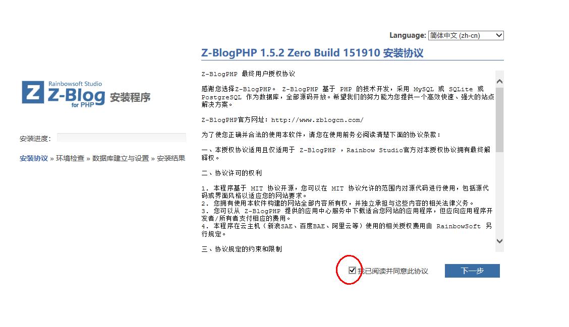 群晖nas使用教程31:搭建个人网站ZBLOG 群晖教程 第10张