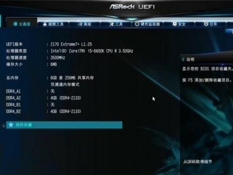 群晖nas使用教程11:3455主板BIOS设置提升读写速度