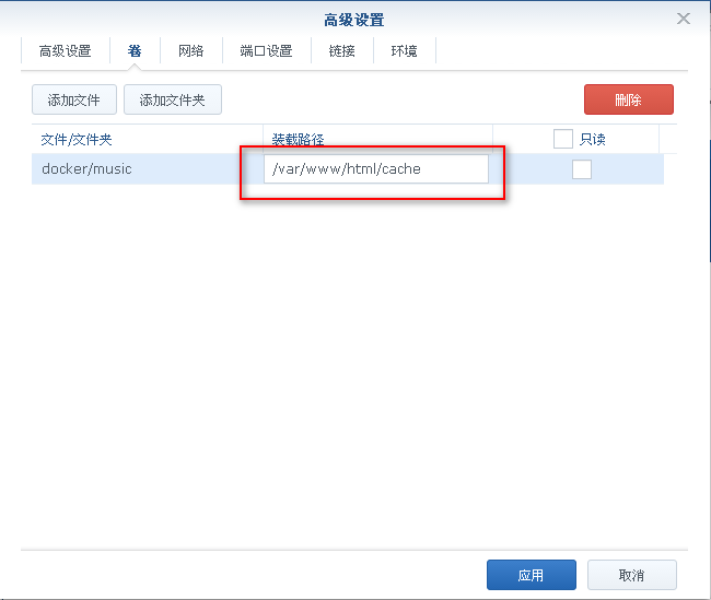 群晖nas使用教程36:Docker安装全网音乐 群晖教程 第4张