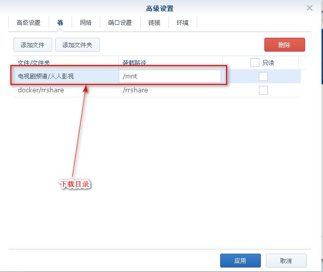 群晖nas使用教程37:Docker安装人人影视 群晖教程 第5张