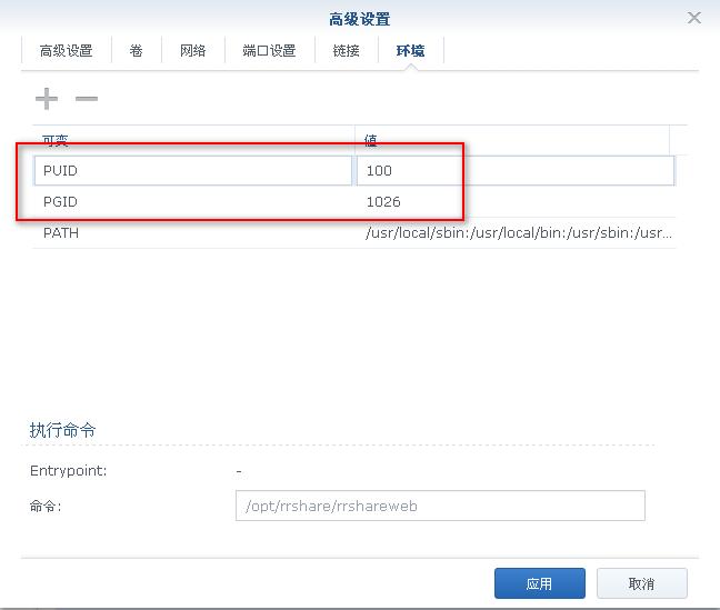 群晖nas使用教程37:Docker安装人人影视 群晖教程 第4张