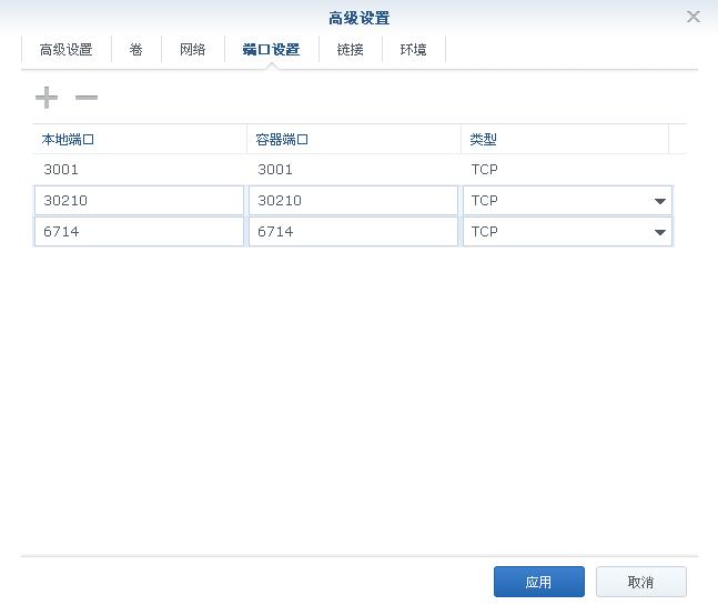 群晖nas使用教程37:Docker安装人人影视 群晖教程 第7张