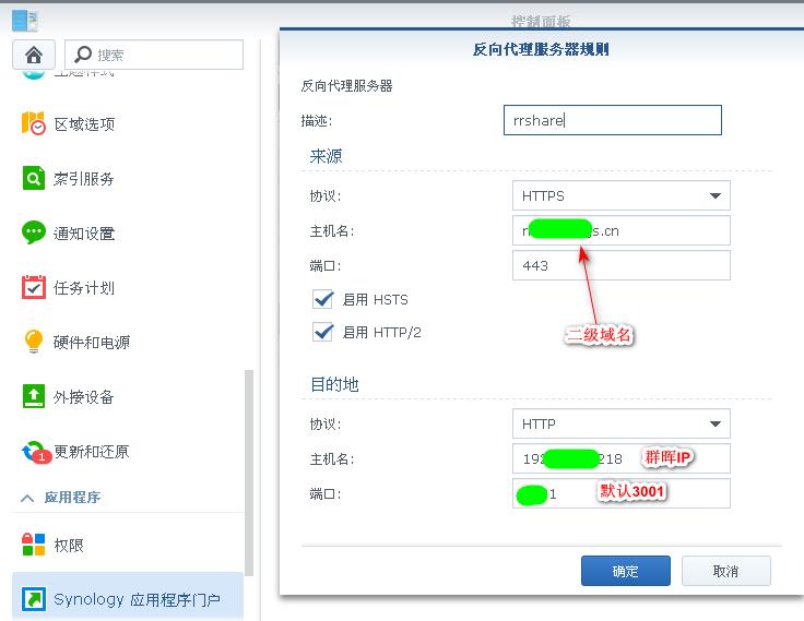 群晖nas使用教程37:Docker安装人人影视 群晖教程 第8张
