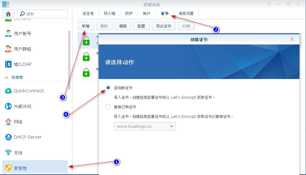 群晖nas使用教程38:HTTPS无端口访问群晖 群晖教程 第7张