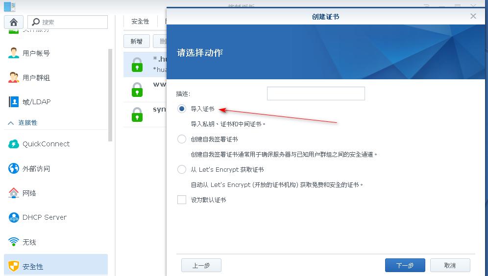 群晖nas使用教程38:HTTPS无端口访问群晖 群晖教程 第8张