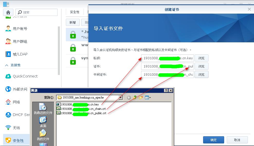 群晖nas使用教程38:HTTPS无端口访问群晖 群晖教程 第9张