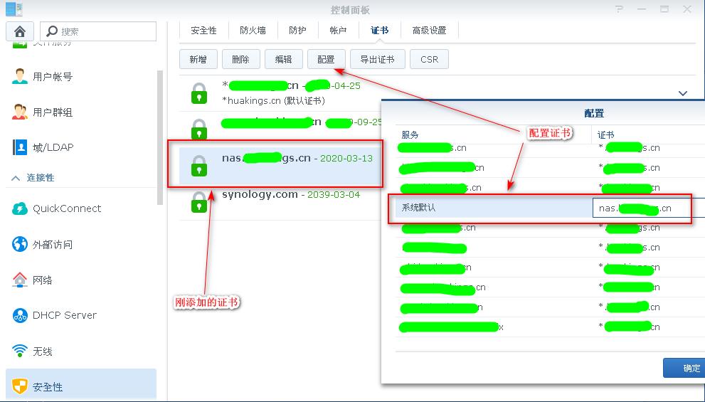 群晖nas使用教程38:HTTPS无端口访问群晖 群晖教程 第10张