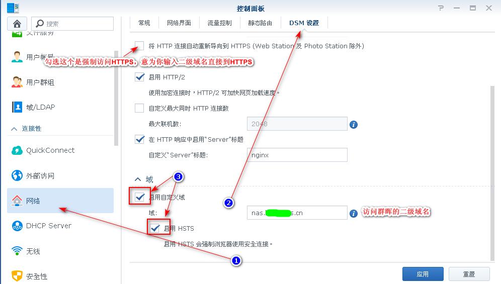 群晖nas使用教程38:HTTPS无端口访问群晖 群晖教程 第11张