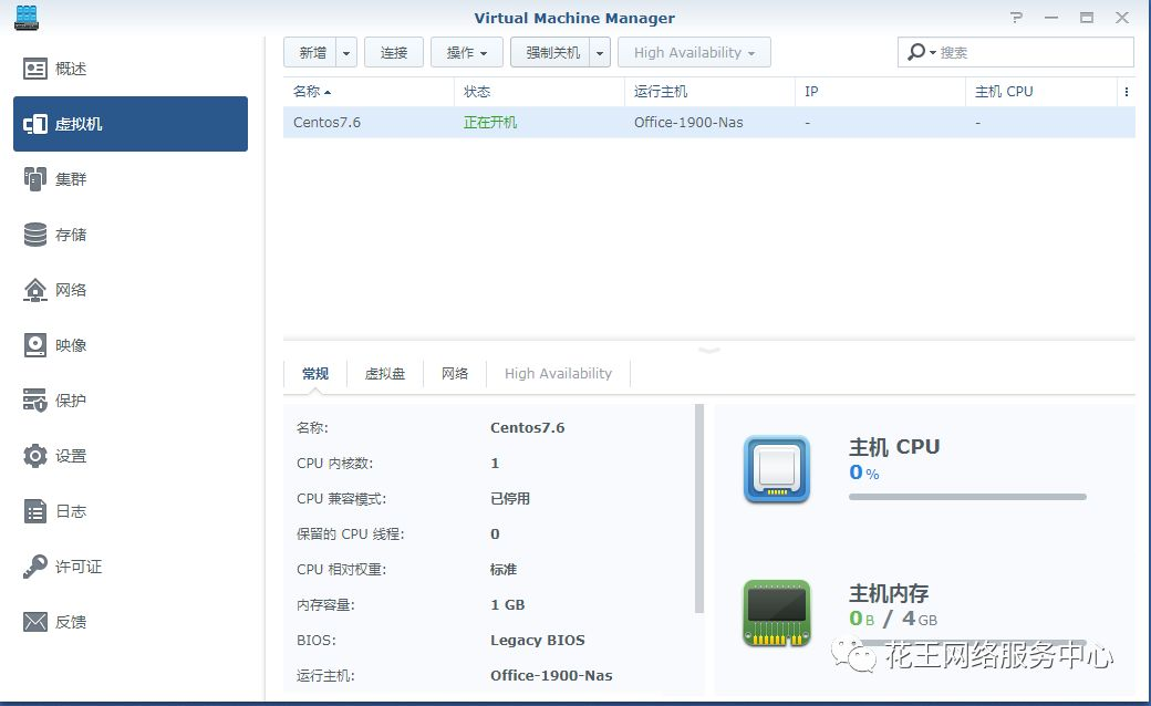 群晖nas使用教程12:虚拟系统Centos安装宝塔搭建Web服务