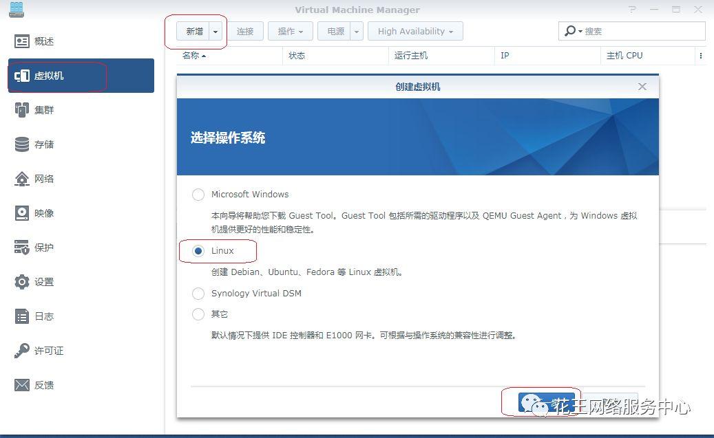 群晖nas使用教程12:虚拟系统Centos安装宝塔搭建Web服务 群晖教程 第2张