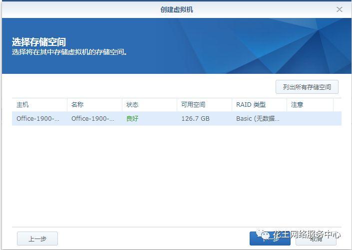 群晖nas使用教程12:虚拟系统Centos安装宝塔搭建Web服务 群晖教程 第3张
