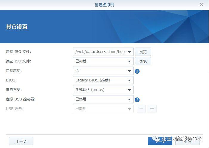 群晖nas使用教程12:虚拟系统Centos安装宝塔搭建Web服务 群晖教程 第4张