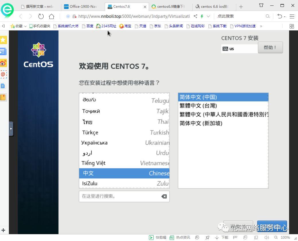 群晖nas使用教程12:虚拟系统Centos安装宝塔搭建Web服务 群晖教程 第7张