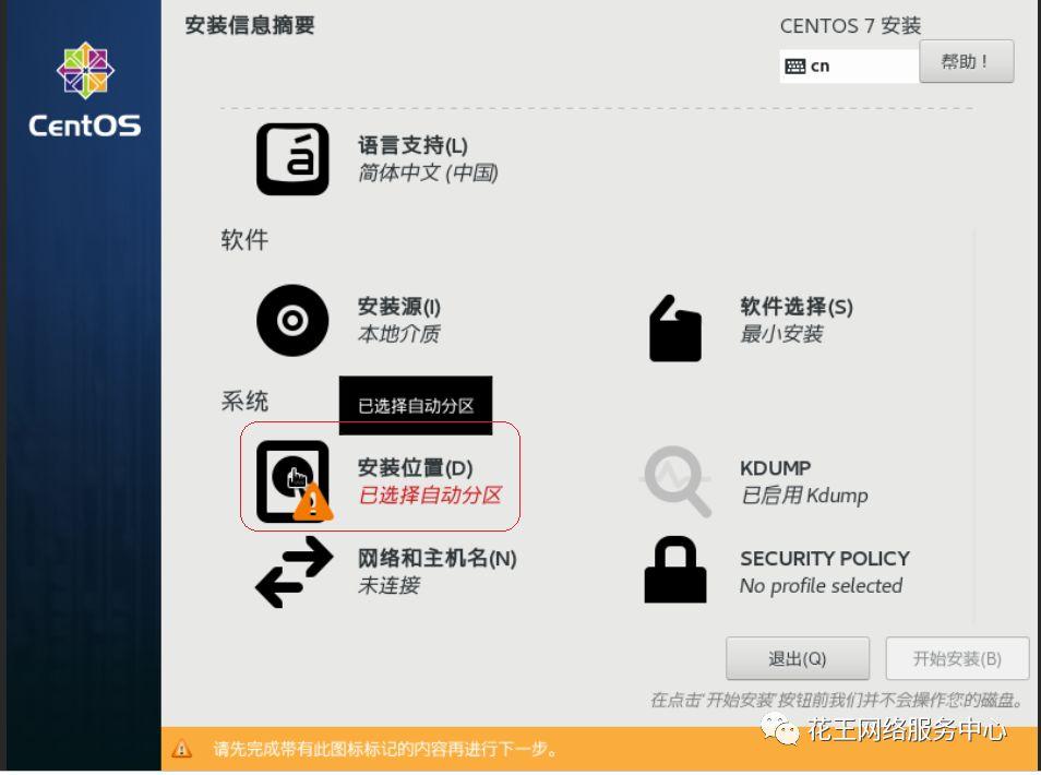 群晖nas使用教程12:虚拟系统Centos安装宝塔搭建Web服务 群晖教程 第8张