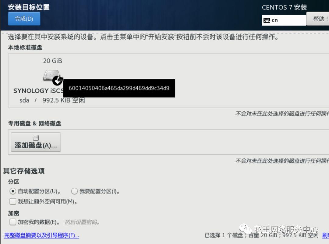 群晖nas使用教程12:虚拟系统Centos安装宝塔搭建Web服务 群晖教程 第9张