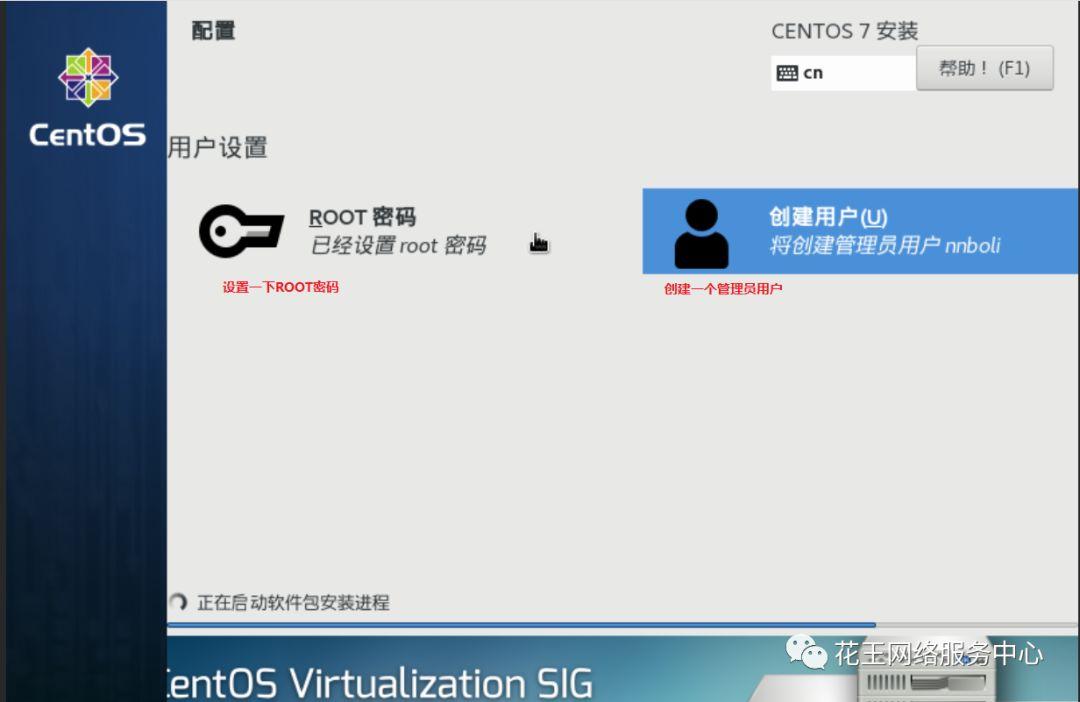 群晖nas使用教程12:虚拟系统Centos安装宝塔搭建Web服务 群晖教程 第11张