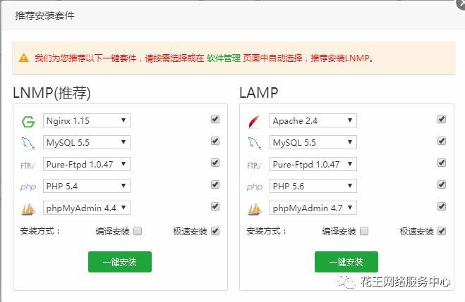 群晖nas使用教程12:虚拟系统Centos安装宝塔搭建Web服务 群晖教程 第21张