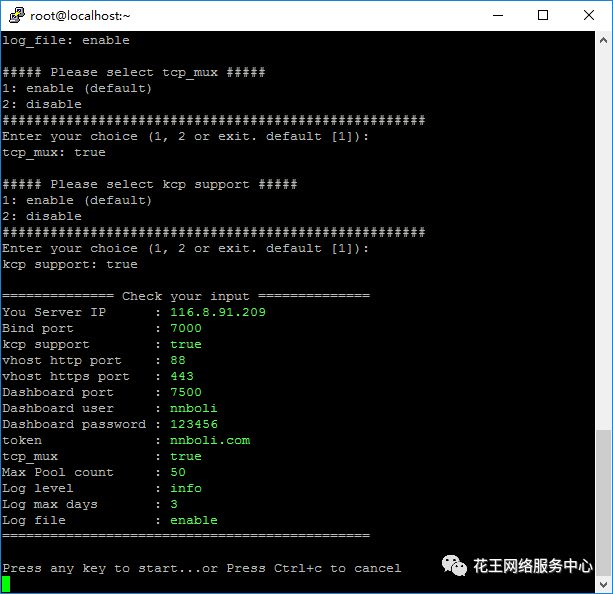 群晖nas使用教程12:虚拟系统Centos安装宝塔搭建Web服务 群晖教程 第24张