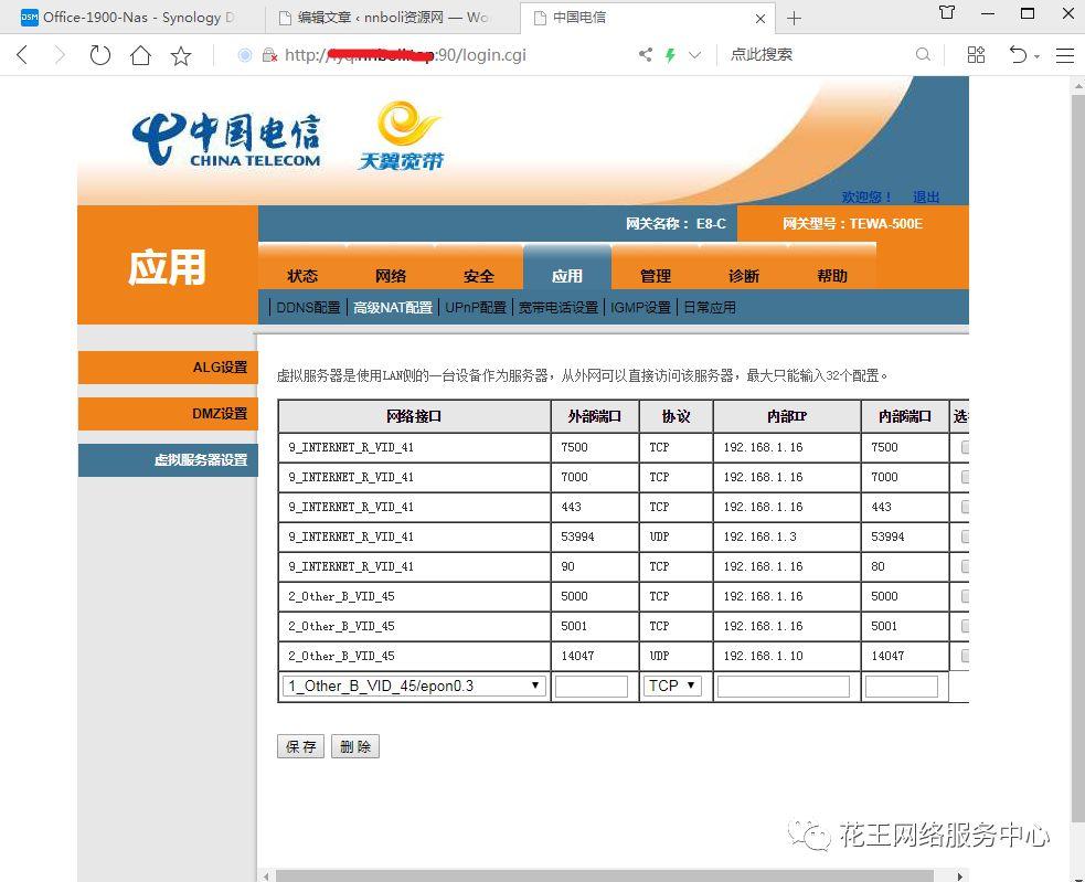 群晖nas使用教程12:虚拟系统Centos安装宝塔搭建Web服务 群晖教程 第25张