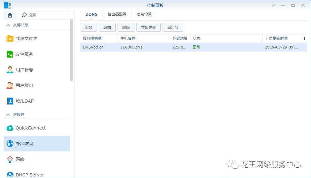 群晖nas使用教程12:虚拟系统Centos安装宝塔搭建Web服务 群晖教程 第26张