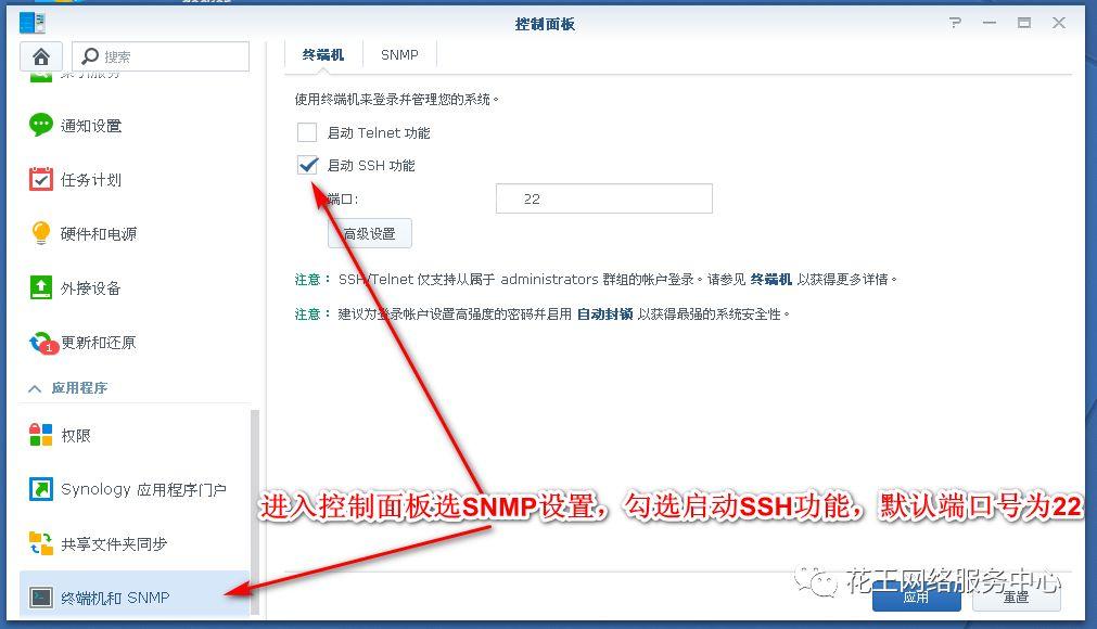 群晖nas使用教程10:DSM6以上ROOT权限获取并访问WINSP