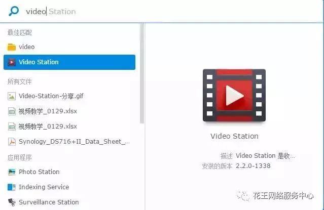 群晖nas使用教程0:Video Station第三方解码器FFMPEG