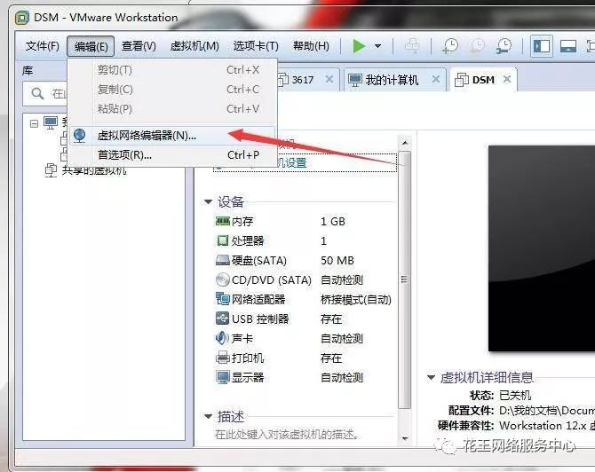 黑群晖安装教程3:VMware虚拟机安装黑群晖 群晖教程 第7张
