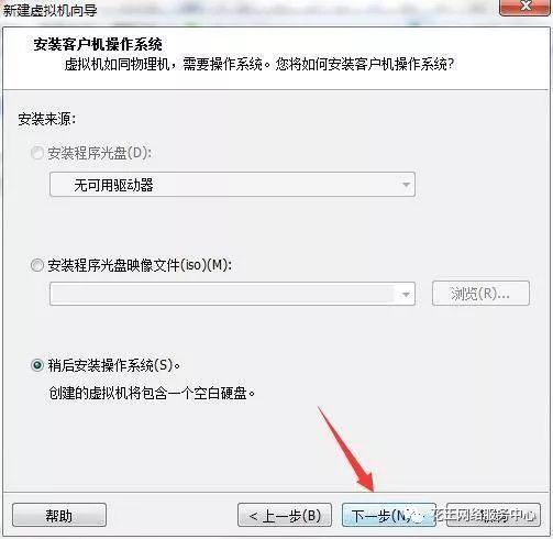 黑群晖安装教程3:VMware虚拟机安装黑群晖 群晖教程 第11张