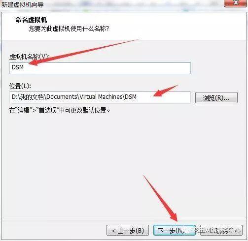 黑群晖安装教程3:VMware虚拟机安装黑群晖 群晖教程 第13张