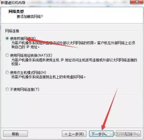 黑群晖安装教程3:VMware虚拟机安装黑群晖 群晖教程 第16张
