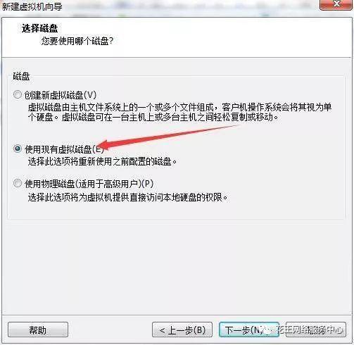 黑群晖安装教程3:VMware虚拟机安装黑群晖 群晖教程 第19张