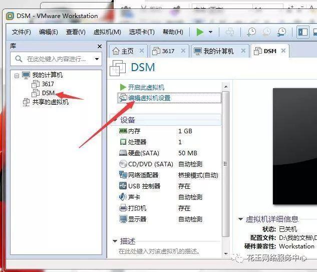 黑群晖安装教程3:VMware虚拟机安装黑群晖 群晖教程 第22张