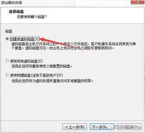黑群晖安装教程3:VMware虚拟机安装黑群晖 群晖教程 第26张