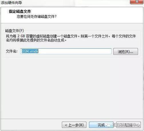 黑群晖安装教程3:VMware虚拟机安装黑群晖 群晖教程 第28张
