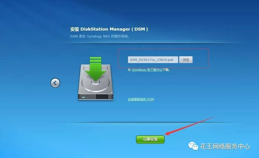 黑群晖安装教程2:J3455完美关机驱动转码6.2.1引导及系统 群晖教程 第8张