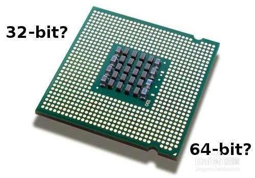 64位计算机系统和32位系统有什么区别?
