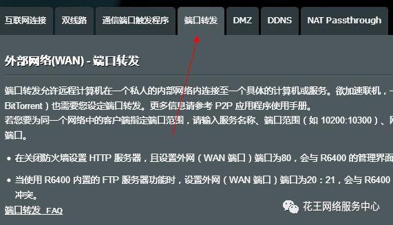 群晖nas使用教程35-1:用CDN突破网站80端口 群晖教程 第7张