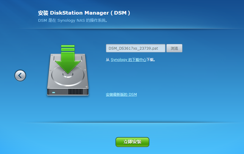 PVE系列二:安装黑群晖DSM系统