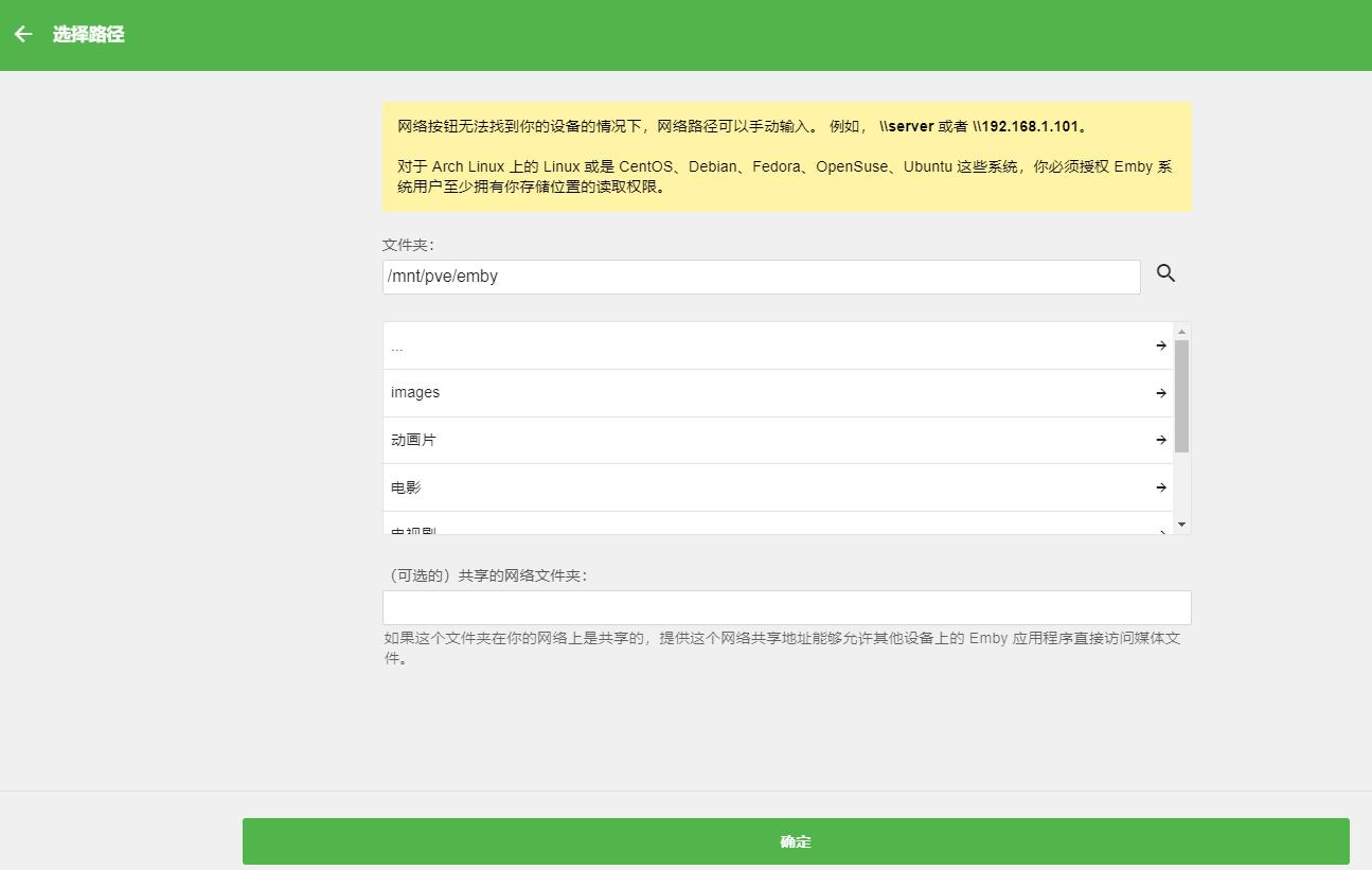 PVE系列七:安装EMBY支持硬解码