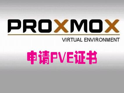 PVE系列五:为PVE配置证书