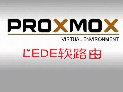PVE系列三:安装LEDE软路由