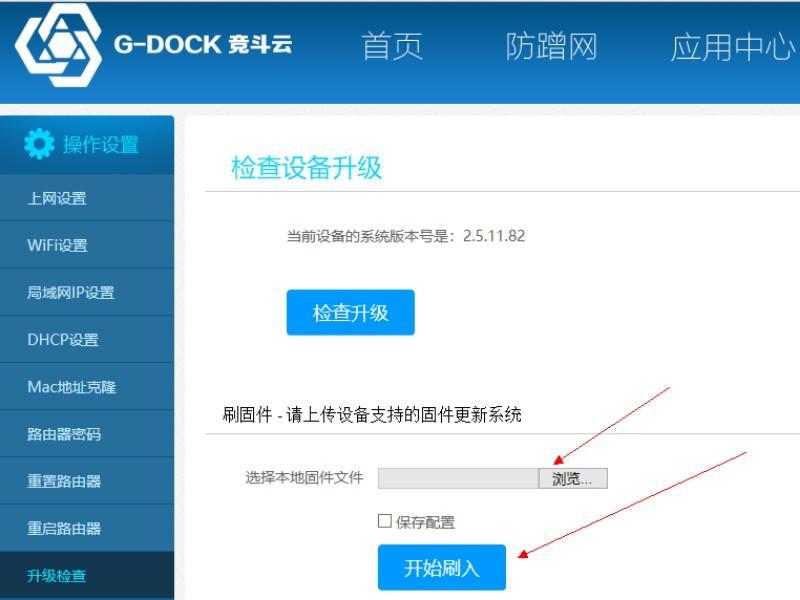 竞斗云系列四:Opboot1.09+128M固件刷机