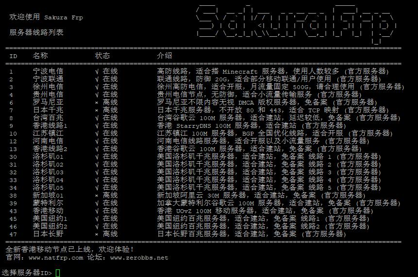 [猫盘][群晖]SakuraFrp内网穿透一键安装脚本